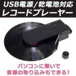 USB電源 / 乾電池対応 スピーカー内蔵 ポータブルレコードプレーヤー (ターンテーブル)
