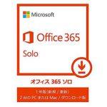 タブレットやスマホでOffice使うのならOffice365solo。