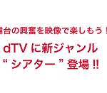 7/1からdTVでシアター開始!舞台作品が観れちゃいます!