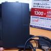 エレコムWi-Fiギガ速ハイパワールーターで、家での無線LANが快適になりました!