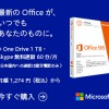 MACユーザー必見!最新のOffice for Mac 2016が、Office 365で使えます!
