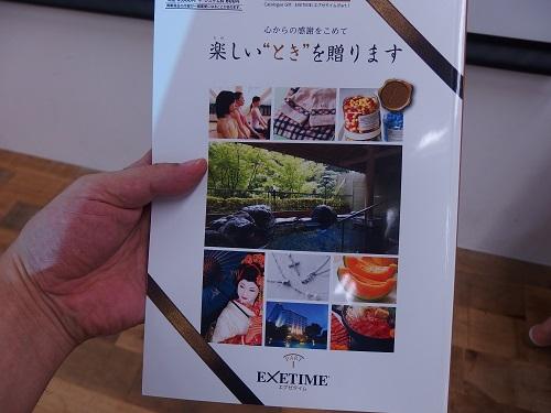 exetime-catalog