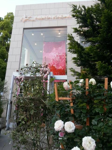 日比谷花壇第1号店