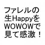 今年のサマソニ、ファレルの生HappyをLIVEでWOWOWで見た。最高です!