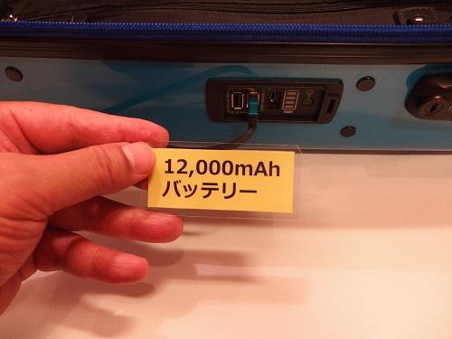 充電バッテリー付きスーツケース