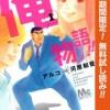 2015年11月8日まで!電子書籍hontoで、映画『俺物語!!』10.31公開記念『俺物語1』のお試し版が無料で読めちゃいます!