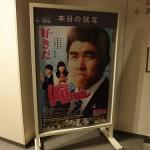 スカパー!映画部の特別試写会で『俺物語!!』を見てきた。オトコのなかの漢(おとこ)のピュアな恋に涙した!!