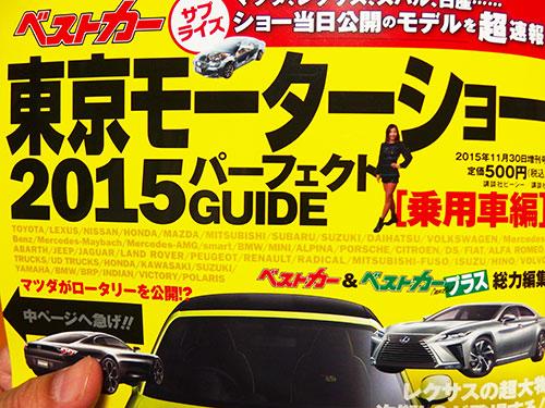 ベストカー東京モーターショー2015パーフェクトガイド