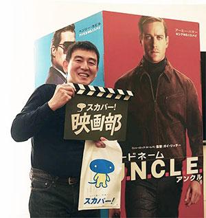 スカパー映画部コードネームUNCLE試写会