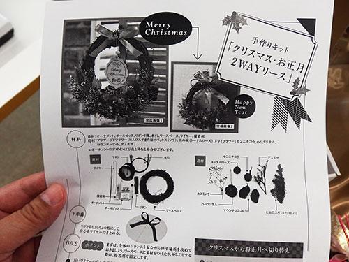日比谷花壇クリスマスお正月2WAY手作りリースキット