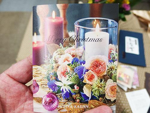 日比谷花壇クリスマスメッセージカード