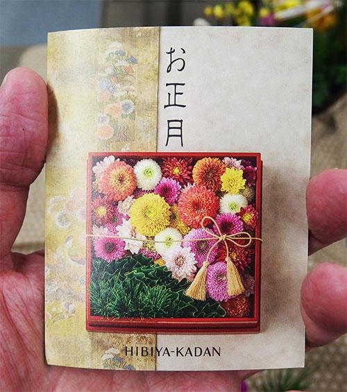 日比谷花壇お正月メッセージカード
