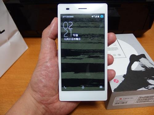 FREETELフリーテルのSIMフリースマートフォン SAMURAI MIYABI雅 19,800円(税別)