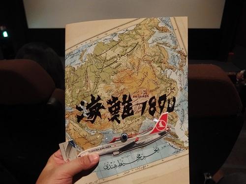 ユナイテッド・シネマ豊洲 「海難1890」ターキッシュエアラインズ特別協賛試写会