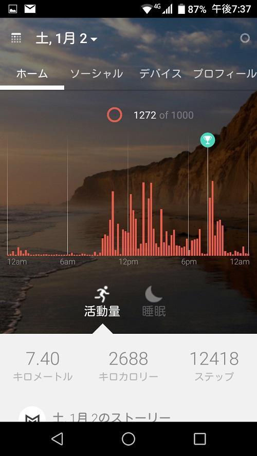 どの時間によく運動したかが棒グラフでわかる。