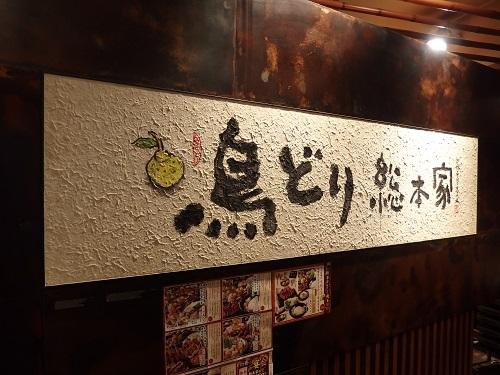 鳥どり総本家新宿3丁目店