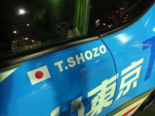 T.SHOZO(田ヶ原章蔵)のペイント。