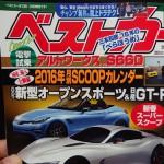 雑誌の記事をリアルに体感する方法がわかった!ベストカーの動画を見ながら、ベストカー記事を堪能するのだ。