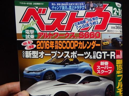 ベストカー2016.2.10号。本屋さんのほか、コンビニでも買える。