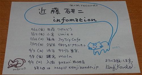 近藤研二さんのライブスケジュール