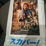 スカパー映画部の試写会で映画『ドラゴン・ブレイド』を観てきた!シルクロードの砂嵐に飲み込まれてドキドキハラハラするのだ!