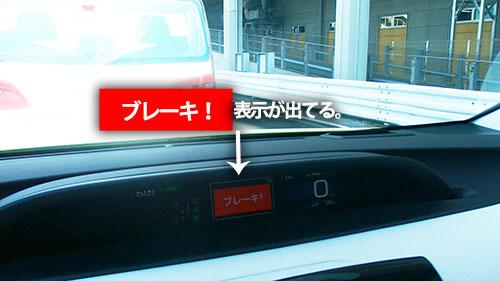 TOYOTASAFETYSENSE自動ブレーキ体験