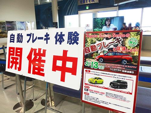 お台場メガウェブMEGA WEBトヨタ TOYOTA SAFETY SENSE 自動ブレーキ体験