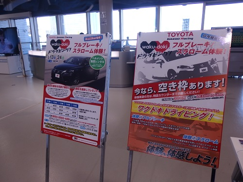 お台場TOYOTAトヨタMEGAWEBメガウェブwakudoki!フルブレーキ・スラローム体験