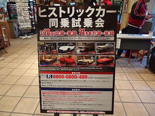 お台場MEGA WEB メガウェブ ヒストリック・カー同乗試乗会