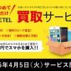 SIMフリー携帯電話メーカーFREETEL(フリーテル)がスマホ買い取りを開始しました!
