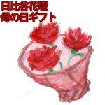 今年の母の日は5月8日(日)。日比谷花壇の母の日ギフトのプロモ映像が届きました。
