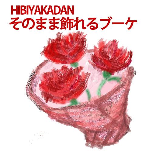 日比谷花壇母の日ギフト『そのまま飾れるブーケ』のイメージです。