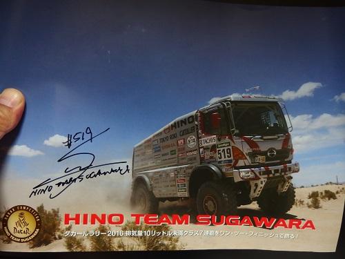 MOTORSPORTJAPAN2016モータースポーツジャパンHINO菅原照仁選手