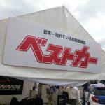 ベストカーアンバサダーのイベントでうれしはずかしMOTOR SPORT JAPAN 2016に行ってきた! #ベストカーアンバサダー