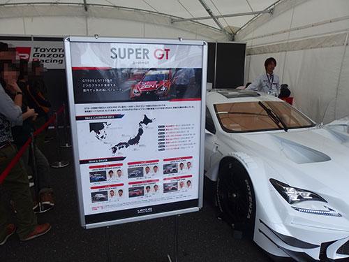 モータースポーツジャパンMOTORSPORTJAPAN2016