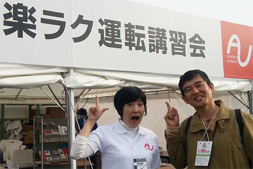 モータースポーツジャパン2016スーザン史子