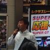 お台場メガウェブのSuperGT応援イベントに行ってきた!チャンプ藤田さんの解説付きで大満足!!