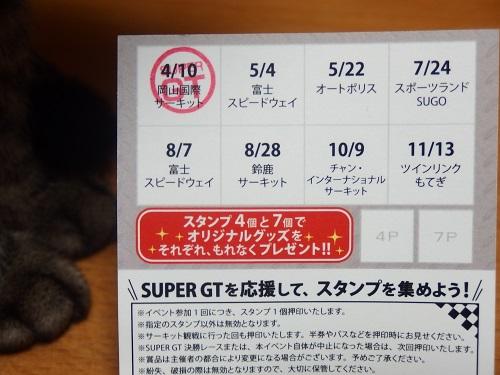 お台場トヨタMEGAWEBSuperGT応援イベント