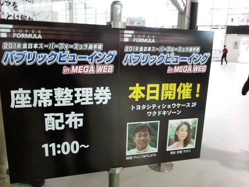 お台場MEGAWEBスーパーフォーミュラ応援イベント