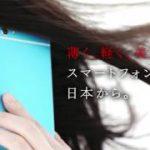 SIMフリースマートフォンのフリーテルTVCMキャラクターに佐々木希さん起用!2年縛りがない日本の携帯会社FREETEL