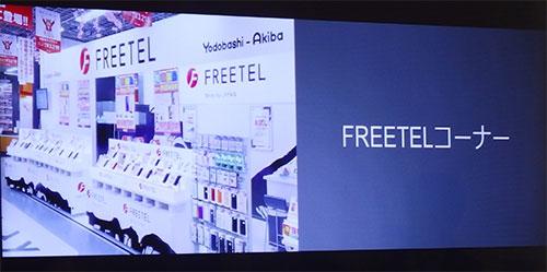 FREETEL麗発表イベント