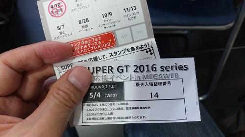 お台場MEGA WEB SUPER GT富士パブリックビューイング応援イベント