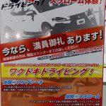 wakudokiドライビング!フルブレーキスラローム!体験をお台場MEGA WEBで体験してきた!レーサー養成初心者コース気分だった!