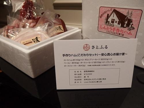東京ステーションホテルふるさと納税推進サイトさとふるセミナー