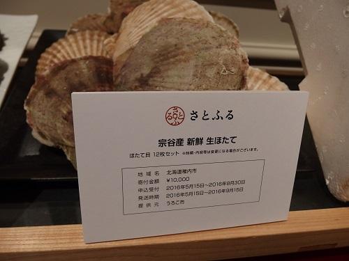 北海道稚内市 宗谷産新鮮生ほたて(ほたて貝12枚セット) 寄付金額¥10,000
