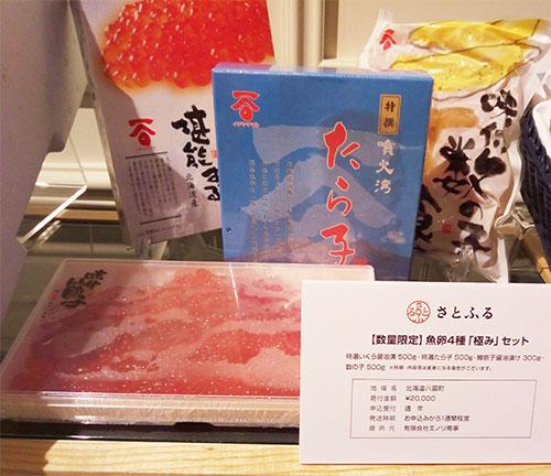 北海道八雲町 【数量限定】魚卵4種「極み」セット 寄付金額¥20,000