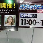 スーパーフォーミュラ第2戦岡山をお台場MEGA WEBのパブリックビューイング応援イベントで観てきた!悪天候で中止だった。