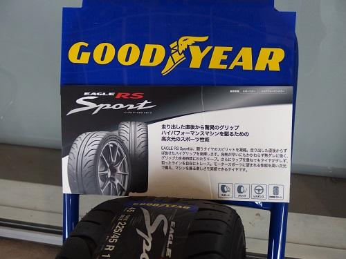 Vitzレンジャーの車両が履いてるのがGOOD YEARのEAGLE RS SPORT。
