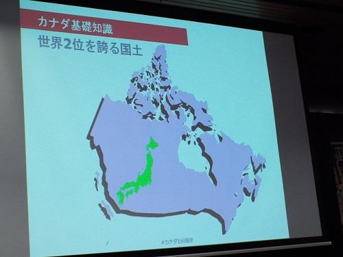 カナダ150周年アンバサダーイベント