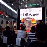 お台場MEGA WEB 来場者1億人記念イベントに行ってきた!86同乗会で佐藤久実選手のクルマに乗った。そのとき、お台場メガウェブがニュルブルクリンクに変わった!